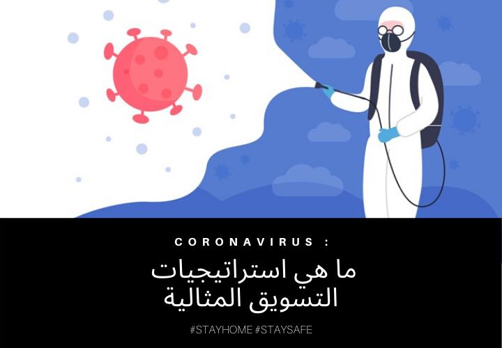 كورونا فيروس: ما هي استراتيجيات التسويق المرتقبة؟